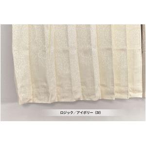 多機能1級遮光カーテン 遮熱 遮音 2枚組 100×178cm アイボリー 1級遮光 省エネ ロジック