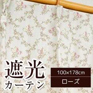 おしゃれでかわいい遮光カーテン 2枚組 100×178cm ローズ 3級遮光 花柄 2重加工 形状記憶 センティア