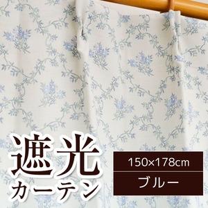 おしゃれでかわいい遮光カーテン 1枚のみ 150×178cm ブルー 3級遮光 花柄 2重加工 形状記憶 センティア