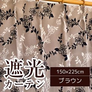 ローズ柄遮光カーテン 1枚のみ 150×225cm ブラウン 3級遮光 花柄 形状記憶 モダンローズ