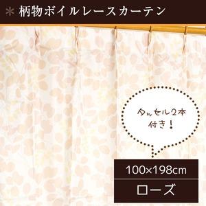 外から見えにくい遮像レースカーテン 2枚組 100×198cm ローズ 遮像レースカーテン ボタニカル柄 ボイルレース タッセル付き 遮像リーフ