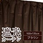 遮光カーテン 2枚組 100×135cm ブラウン シンプル 洗える フィリー