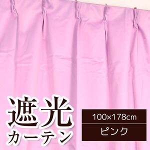 遮光カーテン 2枚組 100×178cm ピンク シンプル 洗える フィリー