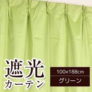 遮光カーテン 2枚組 100×188cm グリーン シンプル 洗える フィリー