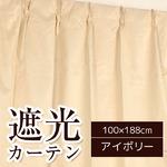 遮光カーテン 2枚組 100×188cm アイボリー シンプル 洗える フィリー