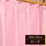 パステル遮光カーテン 2枚組 100×135cm ローズ 形状記憶 無地 洗える ポポ