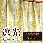 エレガントで華やかな遮光カーテン 2枚組カーテン 100×200cm イエロー 3級遮光 2重加工 形状記憶 メルシャ