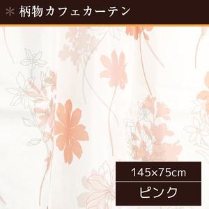 外から見えにくい遮像カフェカーテン 2枚組 145×75cm ピンク 遮像カフェカーテン ボタニカル柄 タッセル付き 遮像フラワー