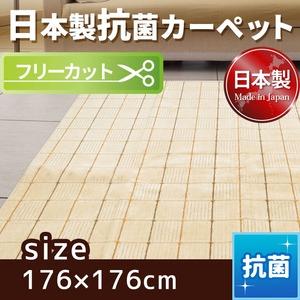 フリーカットができる抗菌・日本製カーペット 江戸間2畳(176×176cm) アイボリー 平織りカーペット ラグ マット センチュリー