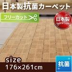 フリーカットができる抗菌・日本製カーペット 江戸間3畳(176×261cm) ベージュ 平織りカーペット ラグ マット センチュリー