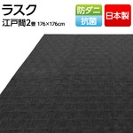 フリーカットができる日本製・抗菌・防ダニカーペット 江戸間2畳(176×176cm) ブラック 平織りカーペット ラグ マット ラスク