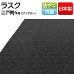フリーカットができる日本製・抗菌・防ダニカーペット 江戸間6畳(261×352cm) ブラック 平織りカーペット ラグ マット ラスク