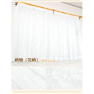 花粉対策ミラーレースカーテン2枚組100×198cmUVカットミラーレース洗えるグラッシュ(花柄)