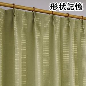 デニム調遮光カーテン 【1枚のみ 150×178cm/グリーン】 洗える 形状記憶 『オーチャード』