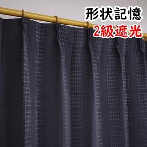 デニム調遮光カーテン 【2枚組 100×200cm/ブラック】 洗える 形状記憶 『オーチャード』