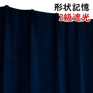 デニム 遮光カーテン / 2枚組 100×225cm ネイビー / 洗える 形状記憶 『オーチャード』