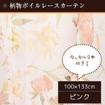 8種類から選べるボイルレースカーテン 【2枚組 100×133cm/ピンク】 タッセル付き 柄物 ボタニカル 『ボイルエーゼ』商品画像