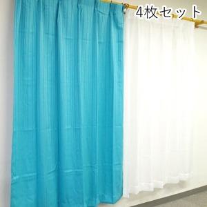 7色から選べるシンプルカーテン 【計4枚組 100×178cm/ブルー】 レースカーテン付き 無地 洗える 『インパクト』