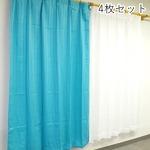 7色から選べるシンプルカーテン 【計4枚組 100×178cm/ブルー】 レースカーテン付き 無地 洗える 『インパクト』商品画像