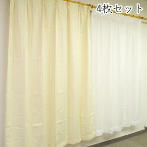 7色から選べるシンプルカーテン 【計4枚組 100×178cm/アイボリー】 レースカーテン付き 無地 洗える 『インパクト』
