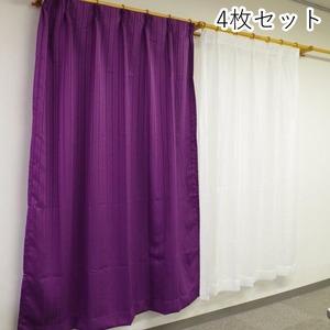 7色から選べるシンプルカーテン 【計4枚組 100×178cm/パープル】 レースカーテン付き 無地 洗える 『インパクト』