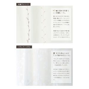 刺繍リーフ柄レースカーテン 【2枚組 100×...の紹介画像3