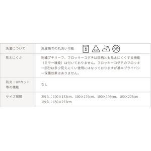 刺繍リーフ柄レースカーテン 【2枚組 100×...の紹介画像6