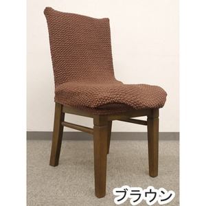 伸縮椅子カバー/チェアカバー 【ブラウン】 ストレッチ生地 2WAY 洗える 『ブレスト』