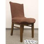 伸縮椅子カバー/チェアカバー 【ブラウン】 ストレッチ生地 2WAY 洗える 『ブレスト』 の画像