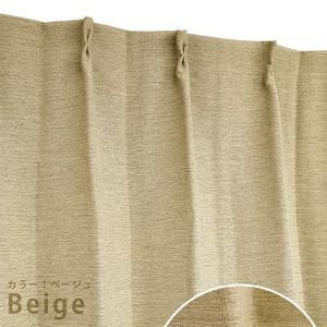シンプル2級遮光カーテン/目隠し 【1枚のみ 200×225cm/ベージュ】 2重加工 洗える・形状記憶 『マラード』