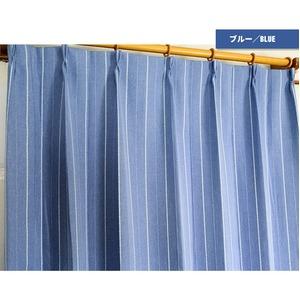 ストライプ柄遮光カーテン 【2枚組 100×178cm/ブルー】 形状記憶 洗える 『ミュール』