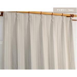 ストライプ柄遮光カーテン 【2枚組 100×178cm/アイボリー】 形状記憶 洗える 『ミュール』