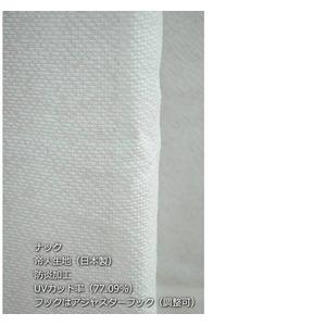 防炎・UVカット レースカーテン 【1枚のみ 150×176cm/ナック】 アイボリー 最大18℃断熱 省エネ 帝人 日本製
