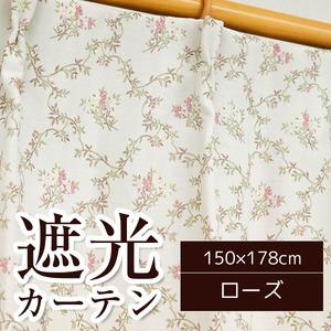 おしゃれでかわいい花柄遮光カーテン 【1枚のみ 150×178cm/ローズ】 3級遮光 2重加工 洗える 形状記憶 『センティア』