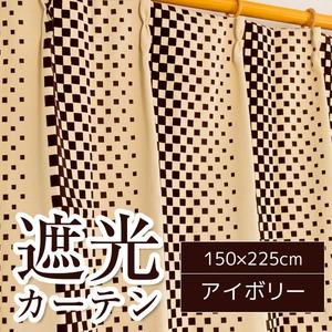 ブロック柄遮光カーテン/目隠し 【1枚のみ 150×225cm/アイボリー】 2級遮光 形状記憶 洗える 『ダイス』