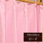 パステルカラー遮光カーテン/目隠し 【2枚組 100×200cm/ローズ】 形状記憶 無地 洗える 『ポポ』