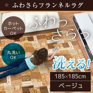 ラグ 185×185 正方形 ベージュ 洗える ラグマット ホットカーペット対応 床暖房 秋用 冬用 エスニックラグ