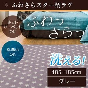 ラグ 185×185 正方形 グレー 洗える ラグマット ホットカーペット対応 床暖房 秋用 冬用 スターラグ
