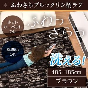 ラグ 185×185 正方形 ブラウン 洗える ラグマット ホットカーペット対応 床暖房 秋用 冬用 ブルックリンラグ