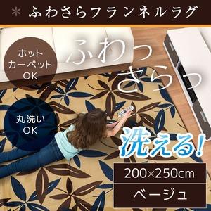 ラグ 200×250 長方形 ベージュ 洗える ラグマット ホットカーペット対応 床暖房 秋用 冬用 ボタリーフラグ