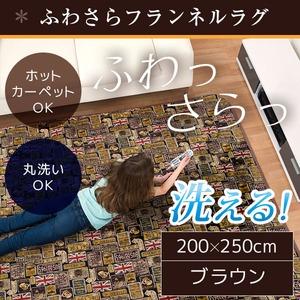 ラグ 190×240 長方形 ブラウン 洗える ラグマット ホットカーペット対応 床暖房 秋用 冬用 ユーズドラグ