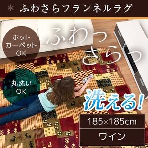 ラグ 185×185 正方形 ワイン 洗える ラグマット ホットカーペット対応 床暖房 秋用 冬用 ギャベラグ