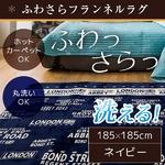 ラグ 185×185 正方形 ネイビー 洗える ラグマット ホットカーペット対応 床暖房 秋用 冬用 ボーダーロンドンラグ
