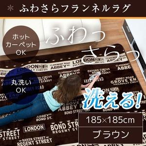 ラグ 185×185 正方形 ブラウン 洗える ラグマット ホットカーペット対応 床暖房 秋用 冬用 ボーダーロンドンラグ - 拡大画像