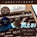 ラグ 200×250 長方形 ブラウン 洗える ラグマット ホットカーペット対応 床暖房 秋用 冬用 ボーダーロンドンラグ