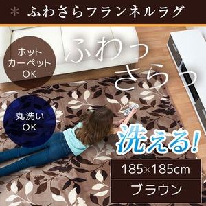 ラグ 185×185cm 正方形 ブラウン 洗える ラグマット ホットカーペット対応 床暖房 秋用 冬用 フォリアラグ - 拡大画像