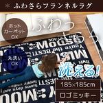 ラグ 185×185cm 正方形 ネイビー 洗える ラグマット ホットカーペット対応 床暖房 秋用 冬用 ロゴミッキーラグの画像