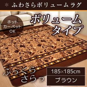 ラグ ボリュームタイプ 185×185 正方形 ブラウン ラグマット ホットカーペット対応 床暖房 秋用 冬用 サラサボリュームラグ