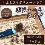 ラグ ボリュームタイプ 185×185 正方形 ブラウン ラグマット ホットカーペット対応 床暖房 秋用 冬用 ボーダーフラワーボリュームラグ