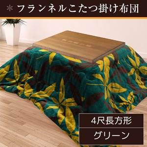 こたつ布団 190×240 4尺長方形 グリーン 掛け布団 フランネル 収納ケース付き ボタリーフ掛け